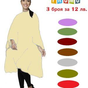 Пелерини за подстригване различни цветове 3 бр.