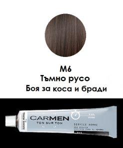 Carmen Men Специално за мъже - мат боя за коса и бради 60 мл.
