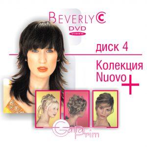 Колекция Beverly C - Официални прически (DVD)